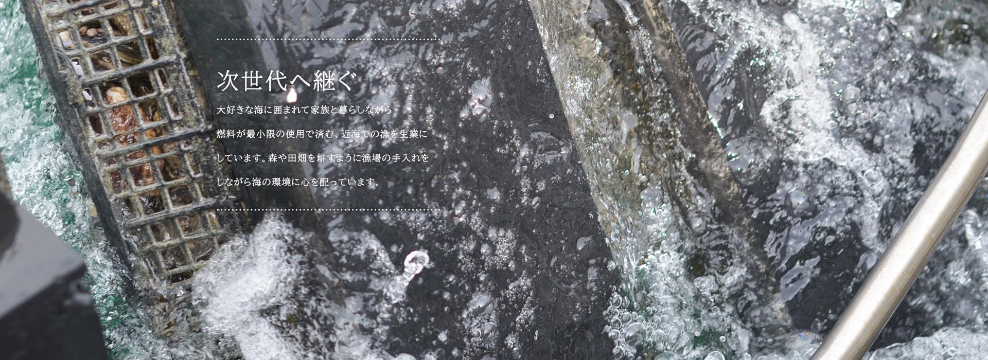 大入島オイスター/OONYUJIMA OYSTERの新栄丸