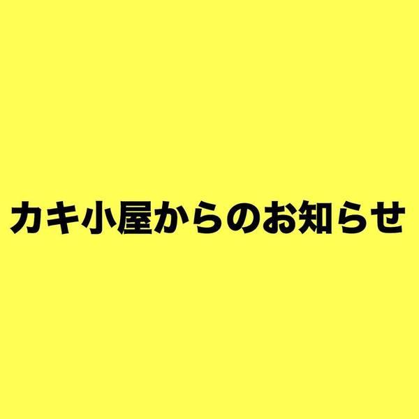 カキ小屋 シマノカキシンエイマル からのお知らせ