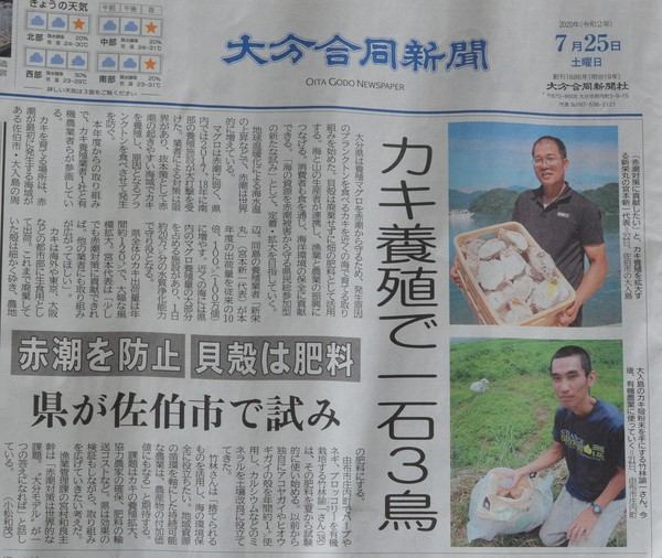 大分合同新聞 朝刊 2020.07.25 掲載記事全文