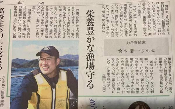 栄養豊かな漁場守る 2021年3月 読売新聞掲載