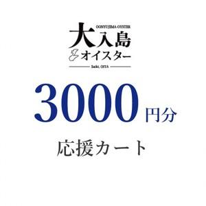 大入島オイスター 応援カート 3000円