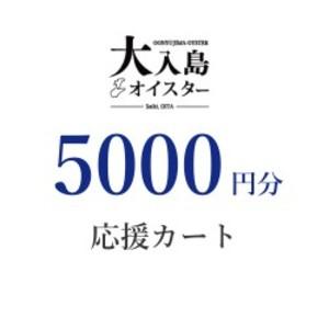 大入島オイスター 応援カート 5000円