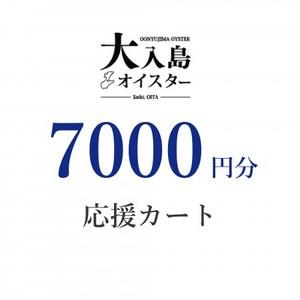 大入島オイスター 応援カート 7000円
