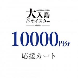 大入島オイスター 応援カート 10000円