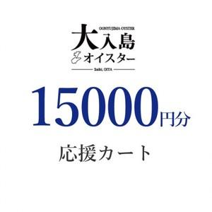 大入島オイスター 応援カート 15000円